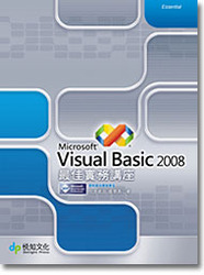 Microsoft Visual Basic 2008 最佳實務講座-cover