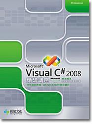 Microsoft Visual C# 2008 精研講座-cover