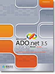 Microsoft ADO.NET 3.5 精研講座-cover