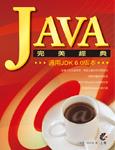 Java 完美經典 (適用 JDK 6.0 版本)-cover