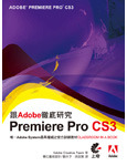 跟 Adobe 徹底研究 Premiere Pro CS3 (Adobe Premiere Pro CS3 Classroom in a Book)-cover
