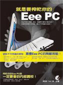 就是要榨乾你的 Eee PC-cover
