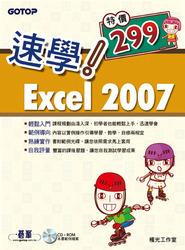 速學!Excel 2007-cover