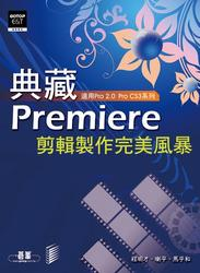典藏 Premiere 剪輯製作完美風暴-cover