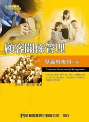 顧客關係管理-導論與應用, 2/e-cover