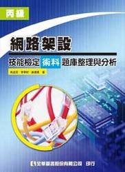 丙級網路架設技能檢定術科題整理與分析, 2/e