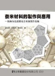 奈米材料的製作與應用-陽極氧化鋁膜及奈米線製作技術-cover