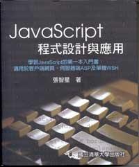 JavaScript 程式設計與應用-cover