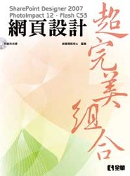 網頁設計超完美組合-SharePoint Designer 2007、PhotoImpact 12、Flash CS3-cover