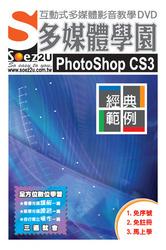SOEZ2U 多媒體學園-PhotoShop CS3 經典範例-cover
