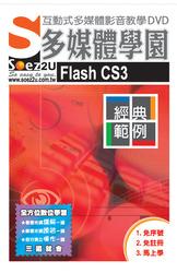 SOEZ2U 多媒體學園-Flash CS3 經典範例-cover