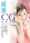 威廉 CG 彩繪教室-cover