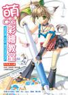 萌 CG 彩繪教室-cover
