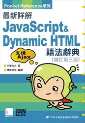最新詳解 JavaScript & Dynamic HTML 語法辭典(增訂第三版)-cover
