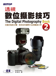 透視數位攝影技巧第二輯 (The Digital Photography Book, Volume 2)