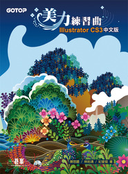 Illustrator CS3 美力練習曲 中文版-cover