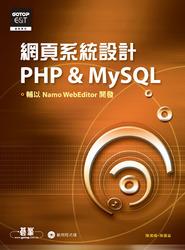 網頁系統設計 PHP & MySQL-cover