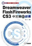 Dreamweaver/Flash/Fireworks CS3 中文版白皮書-cover