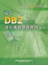 愛上 DB2 資料庫管理與應用, 2/e-cover