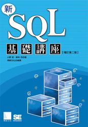 新 SQL 基礎講座, 2/e-cover