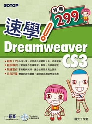 速學!Dreamweaver CS3-cover