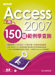 Access 2007 用 150 個範例學查詢-cover