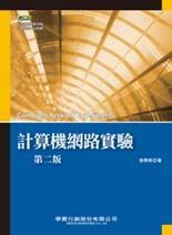 計算機網路實驗, 2/e-cover