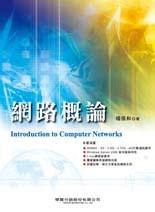 網路概論─Introduction to Computer Networks-cover