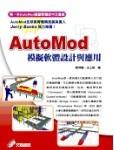 AutoMod 模擬軟體設計與應用-cover