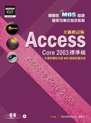 國際性 MOS 認證觀念引導式指定教材 Access Core 2003 (標準級)全新修訂版-cover