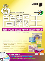 新簡報王-將腦中的創意企劃有效表達的簡報技巧-cover