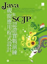 Java 視窗應用程式設計與 SCJP 認證實戰演練-cover