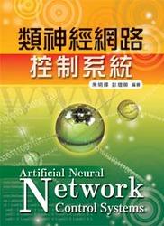 類神經網路控制系統-cover