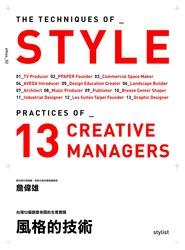 風格的技術-台灣 13 個創意老闆的生意實踐