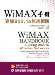 WiMAX 手冊-建構 802.16 無線網路(WiMAX Handbook: Building 802.16 Networks)-cover