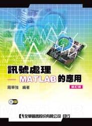 訊號處理─MATLAB 的應用(修訂版)-cover