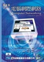 電腦網際網路 (Computer Networking: A Top-Down Approach, 4/e)-cover