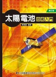 太陽電池技術入門 (修訂版)-cover