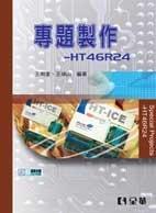 專題製作-HT46R24-cover
