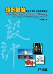 設計概論-新設計理念的思考與解析-cover