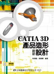 CATIA 3D 產品造型創新設計-cover