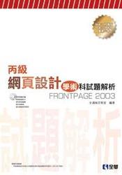 丙級網頁設計學術科試題解析, 6/e-cover