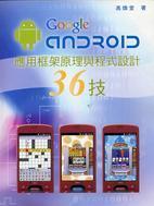 Google Android 應用框架原理與程式設計 36 技-cover
