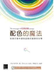 配色的魔法-能夠召喚幸運與感動的創意色彩學-cover