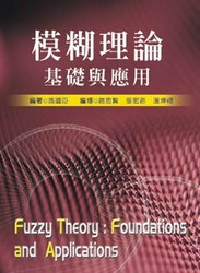 模糊理論-基礎與應用-cover
