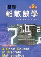 基礎離散數學, 2/e-cover