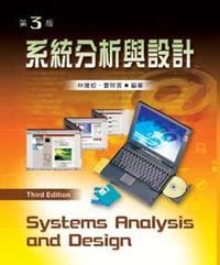 系統分析與設計, 3/e-cover