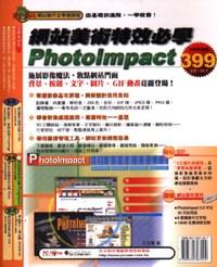 網站美術特效必學 PhotoImpact--AN004