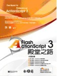 Flash ActionScript 3 殿堂之路-cover