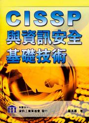 CISSP 與資訊安全基礎技術-cover